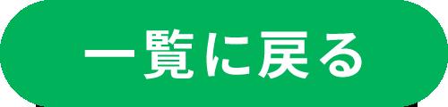 クリーニングキモト埼玉TO・TOの店舗一覧に戻る
