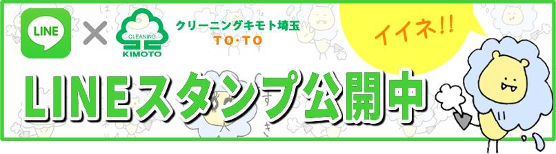 クリーニングキモト埼玉TO・TOのLINEスタンプ