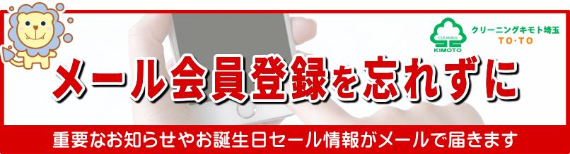 クリーニングキモト埼玉TO・TOのメール会員登録フォーム