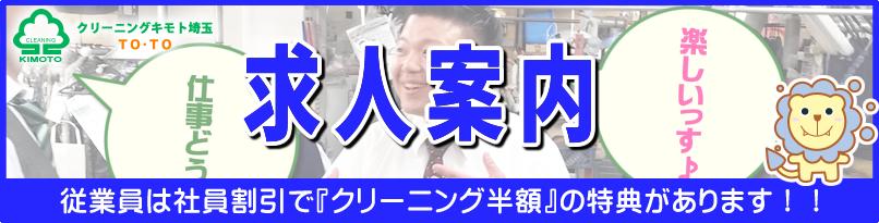 クリーニングキモト埼玉TO・TOの求人案内